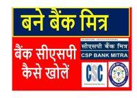 Bank mitra csp,Bank Csp Open,kisok Bank Online Apply 2020