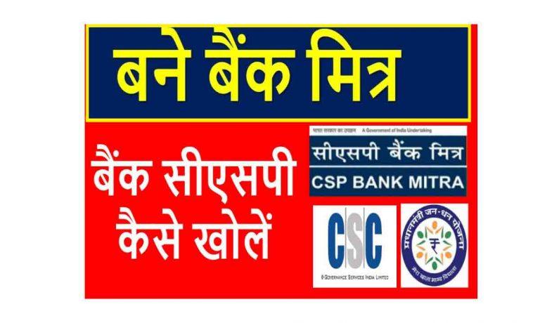 bank csp bank mitra csp