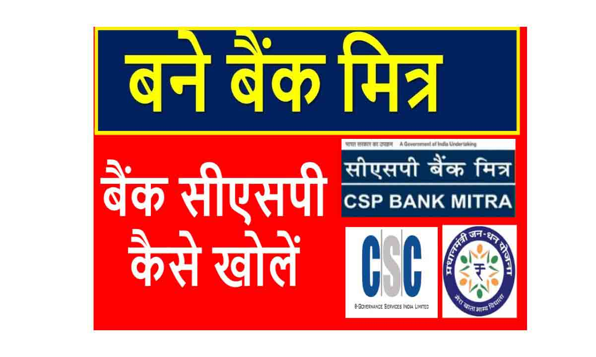 Bank mitra csp,Bank Csp Open,kisok Bank Online Apply 2020