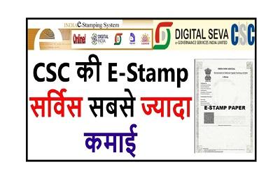CSC e-Stamp Vendor, e-Stamp Vendor Registration, Stamp Vendor
