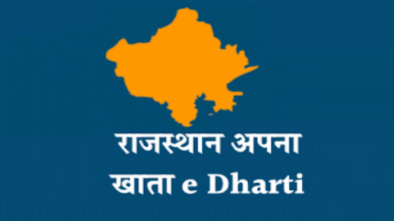 E Dharti Rajasthan Online Dekhen,Apna Khata Rajasthan 2020
