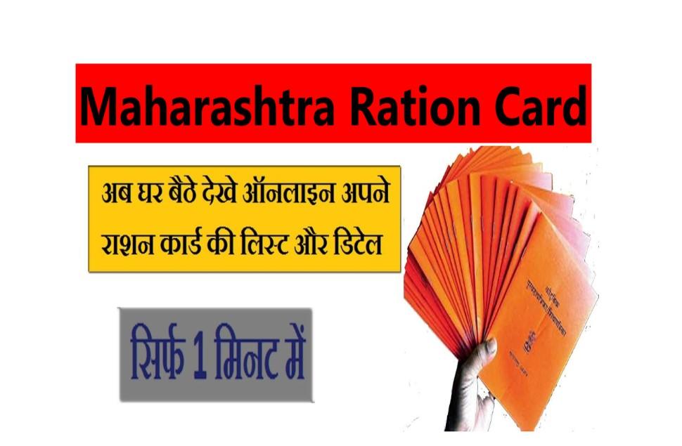 Maharashtra RATION Card List Check 2020-महाराष्ट्र राशन कार्ड लिस्ट देखें