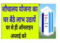 swachh bharat abhiyan toilet online list ,Free toilet Online Apply 2021