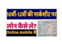 Marksheet Loan Apply,Online Get Marksheet Loan