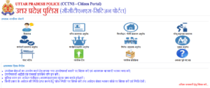 Police Fir Status check Online police complaint