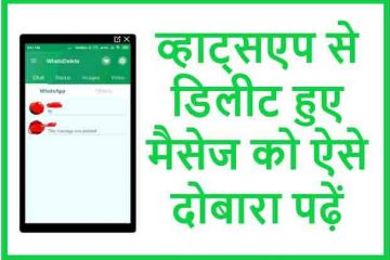 WhatsApp Deleted Messages Recover,Read Whaatsapp Delete Massage
