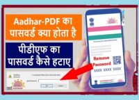 What Is the Password of e-Aadhaar,Get Aadhaar PDF Password