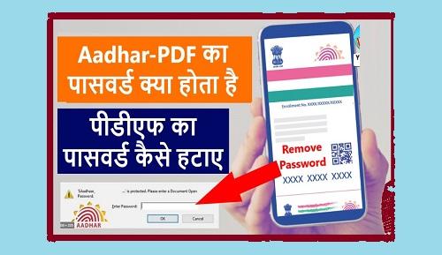 What Is the Password of e-Aadhaar,Get Aadhaar PDF Password