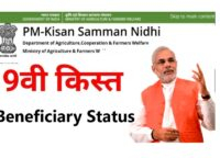 Pm Kisan 9th Installment receive check your bank account