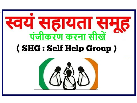 CSC Self Help Group Online Registration, SHG Group Apply