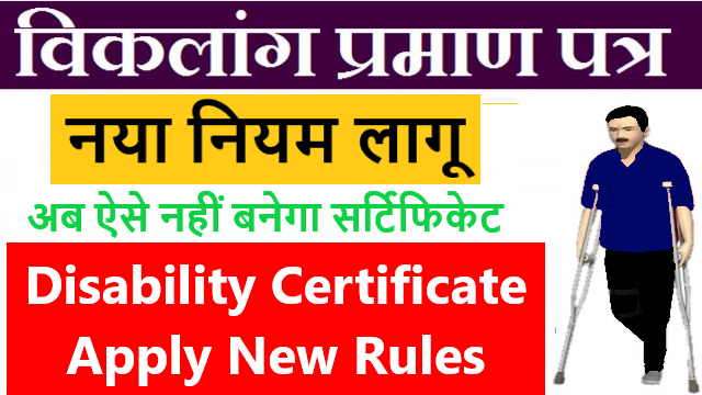 Disability Certificate Online Apply,viklang certificate apply 2021