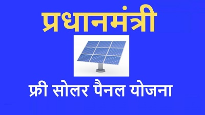 Free soler Panel Yojana Registration,free solar panel scheme Form