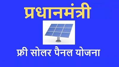 Free soler Panel Yojana Registration,free solar panel scheme Form