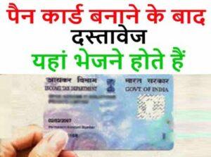 PAN card physical document address UTI PAN Card Document Send Address