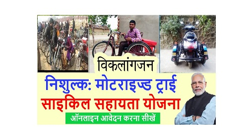 Divyang Free cycle sahayata Yojana,viklango free cycle Yojana 2021