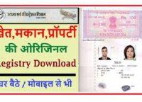 Download Plot Registry,DOWNLOAD BAINAMA ONLINE U.P.