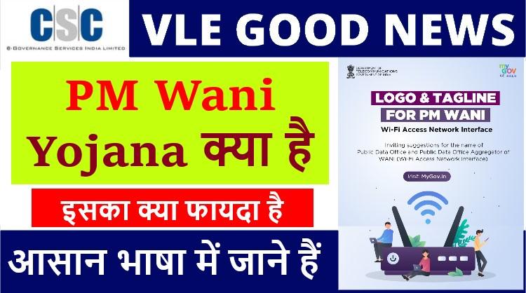CSC Wani Yojana Apply,CSC Wi-Fi Choupal, PM Wani Yojana Wi-Fi Hotspot