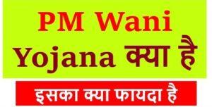 wani yojana online apply CSC Wani Yojana