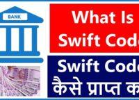 Swift Code Kya Hota Hai,Online All Bank Find Bank Swift Code