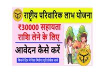 Parivarik Labh Yojana Online Form,Parivarik labh yojana check status