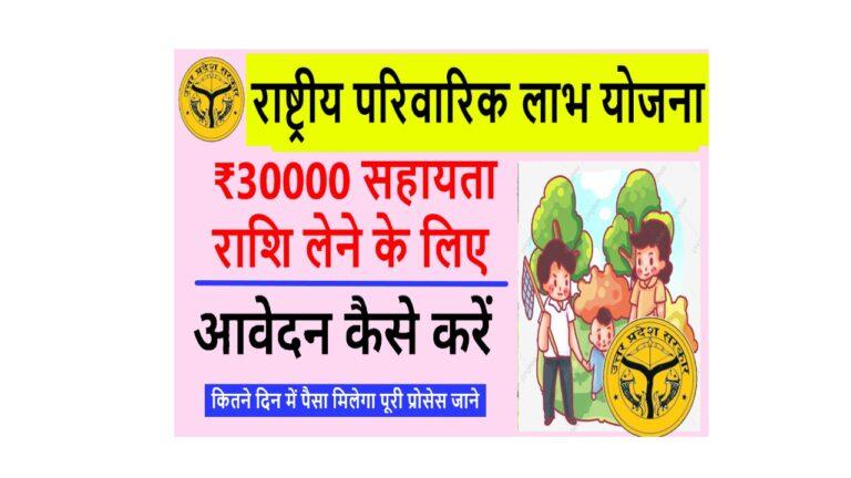 parivark labh yojana apply Parivarik Labh Yojana