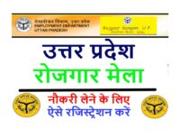 UP Rojgar Mela Registration 2021, Rojgaar sewayojan Panjikaran
