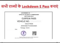 Lockdown Pass, Coronavirus Epass Apply, Ts Epass Apply 2021