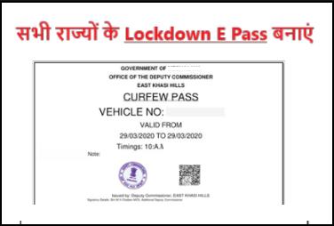 Lockdown e pass Lockdown Pass