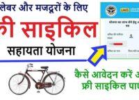 Uttar Pradesh Cycle Shayata Yojana,free cycle Vitaran Yojana 2021