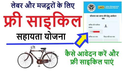 Uttar Pradesh Cycle Shayata Yojana,UP Free Cycle Yojana 2021