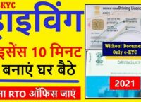 Driving License Online Apply, DL apply With Kyc,License Online downoad