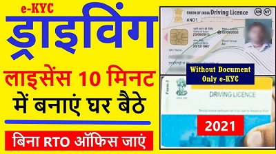 pply Driving License Online Apply
