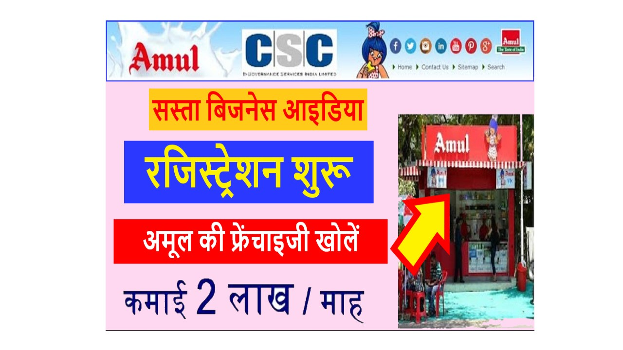 CSC Amul Franchise Registration, How can I get Amul dealership