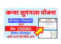 UP Kanya Sumangala Scheme,MKSY Kanya Sumangala Yojana Registration