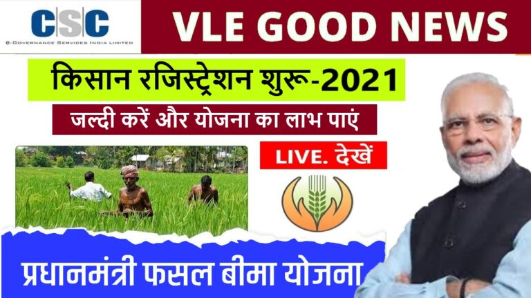 pm fasal yojana 2021 Pradhan Mantri Fasal Bima Yojana