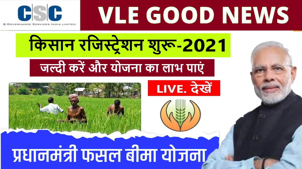 Pradhan Mantri Fasal Bima Yojana Registration,Pm Fasal Bima form 2021