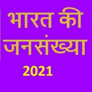 bharat ki aawadi kitni hai Bharat Ki Jansankhya Kitni Hai