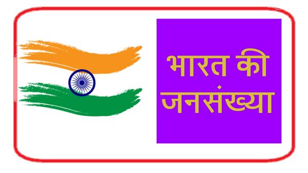 Bharat Ki Jansankhya Kitni Hai,What is the population of India in 2021?