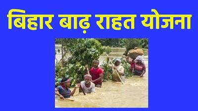 Bihar Badh Rahat sahayata Yojana Online Apply,Badh Rahat Sahayata Yojana Form