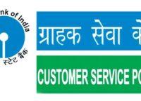 How To Sbi CSP Registration,State Bank Kisok Apply 2021