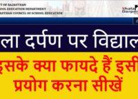 ShalaDarpan Rajasthan | rajshaladarpan.nic.in, Shala Darpan Login 2021