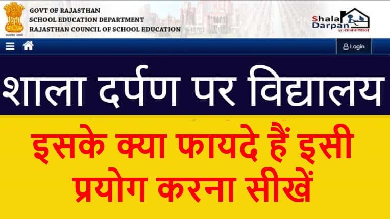 ShalaDarpan Rajasthan   rajshaladarpan.nic.in, Shala Darpan Login 2021