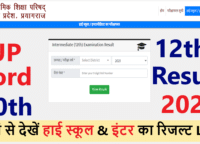 Check High School Inter Result From Here 2021