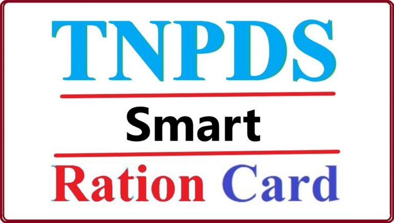 TNPDS Smart Ration Card Apply TNPDS Smart Card