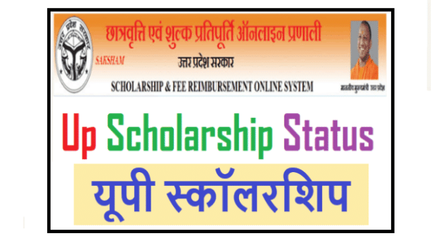 UP Scholarship Status Check 2021, UP Scholarship form Apply