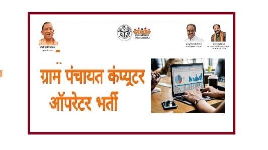 Gram Panchayat Computer Operator Bharti 2021