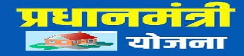 PM Yojana News