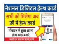 Health ID Download , health card Online Apply,Health Card Status Check