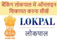 Banking Lokpal online complaint,banking ombudsman online Sikayat