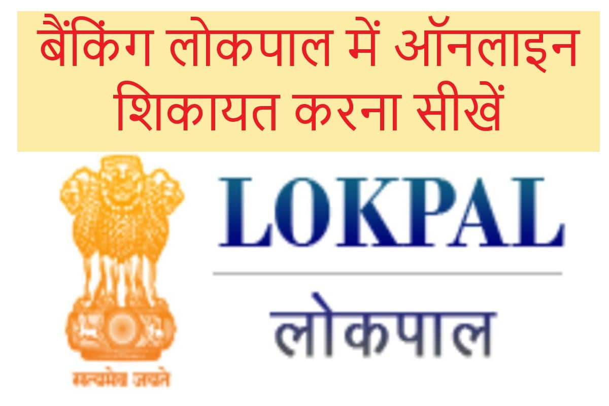 lokpal Banking Lokpal online complaint